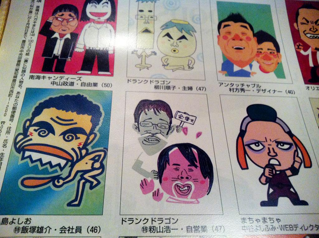 週刊朝日似顔絵塾