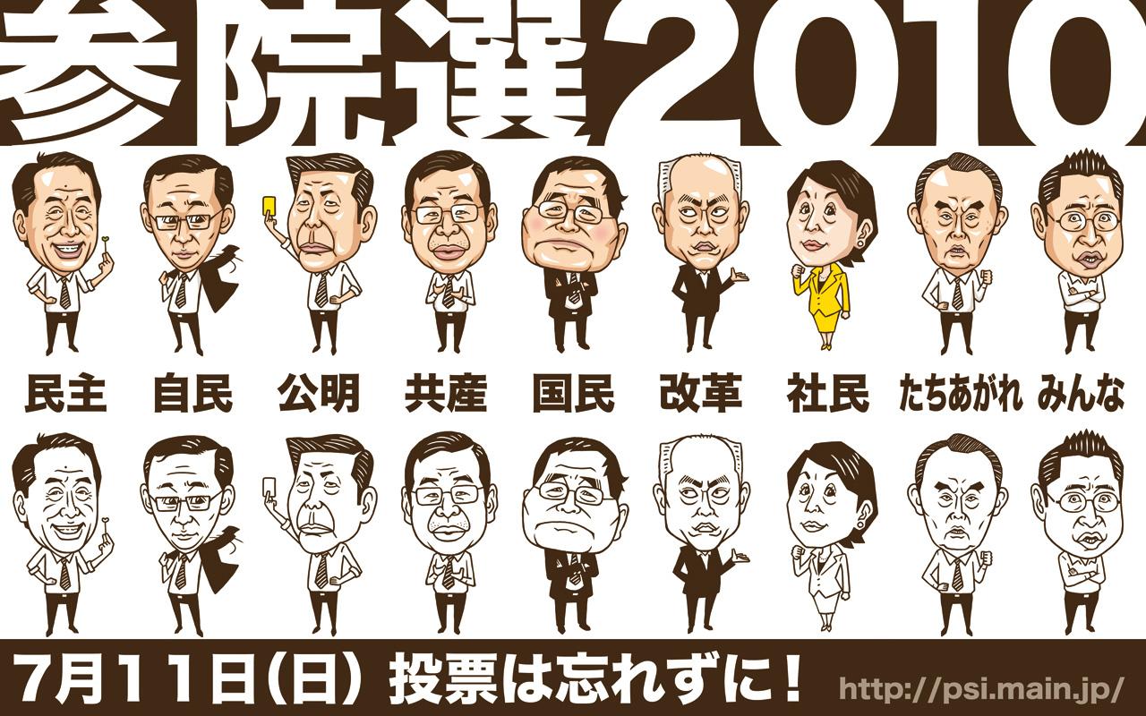 政治家の似顔絵イラスト
