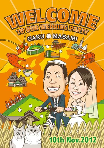 結婚式ウェルカムボードの似顔絵サンプル