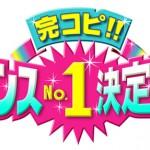 イモトアヤコの完コピ!!名曲ダンスNo.1決定戦のイラスト