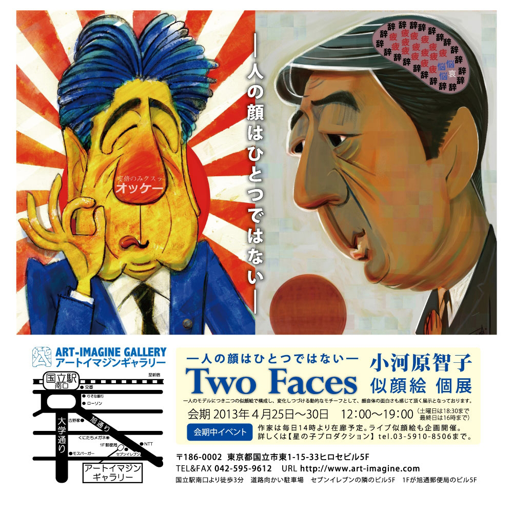 人の顔はひとつではない Two Faces